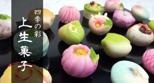 和菓子・上生菓子〔じょうなまがし〕