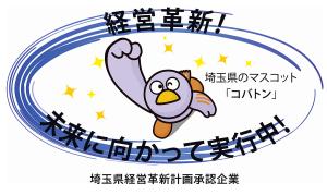 埼玉県経営計画承認企業